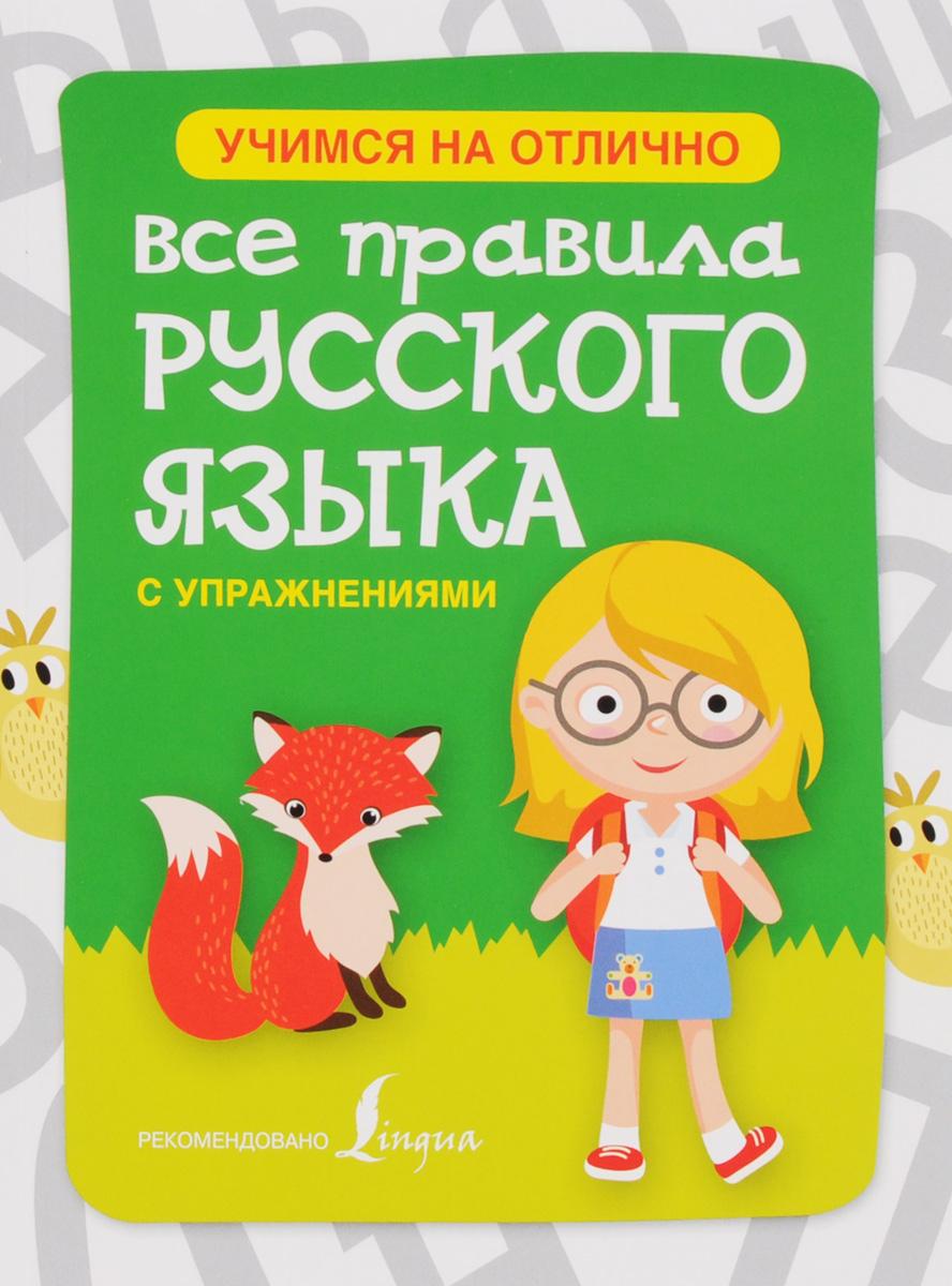Все правила русского языка с упражнениями для начальной школы, Матвеев С.А., Горбатова А.А.