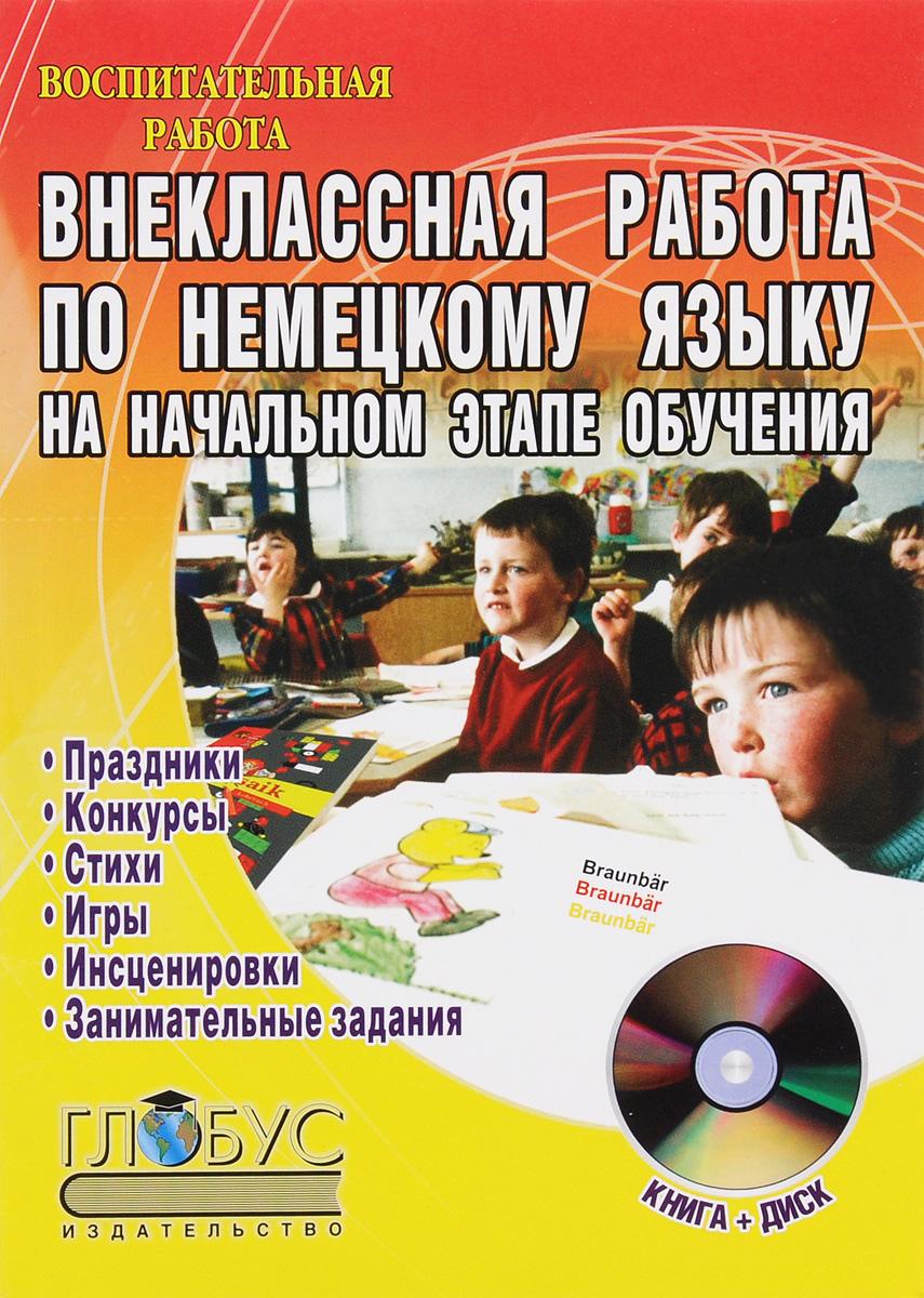 Внеклассная работа по немецкому языку на начальном этапе обучения. Праздники, конкурсы, тематические мероприятия, инсценировки, стихи, игры и занимательные задания (+ CD-ROM) ( 978-5-9928-0032-6 )