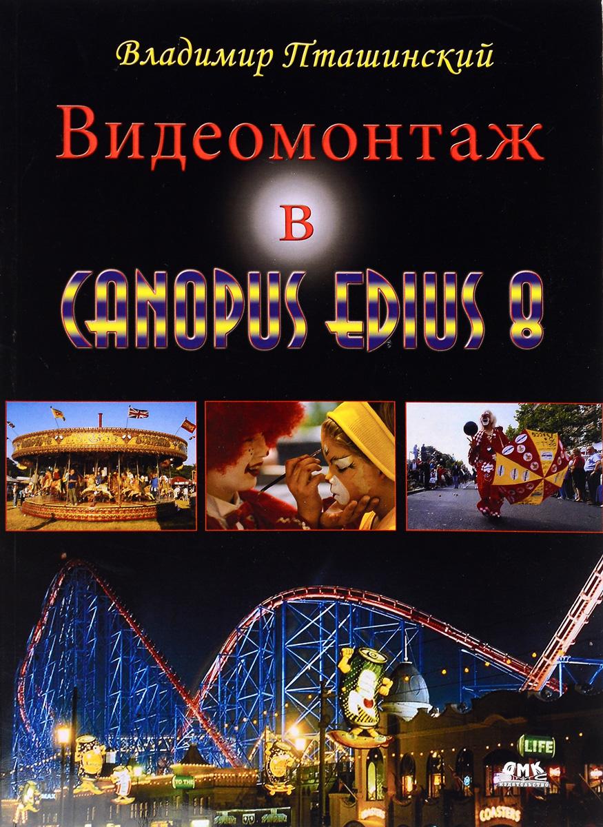 К-38155 Как в кино! Видеомонтаж в Canopus Edius 8 ( 978-5-97060-235-5 )