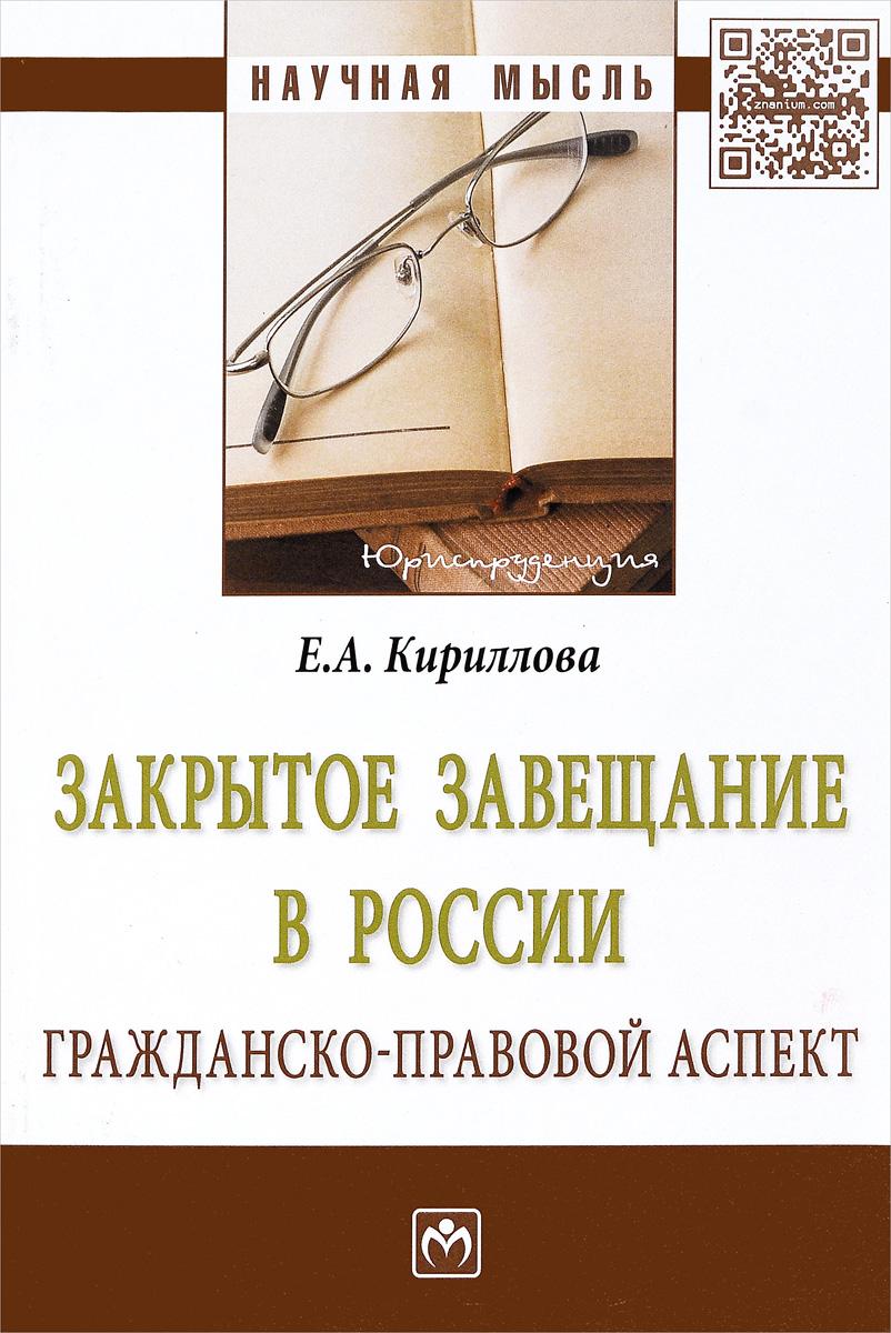 Закрытое завещание в России. Гражданско-правовой аспект ( 978-5-16-011032-5 )