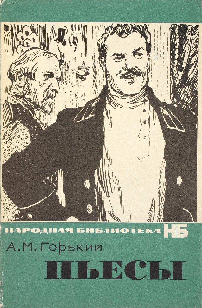 Горький А. М. Пьесы