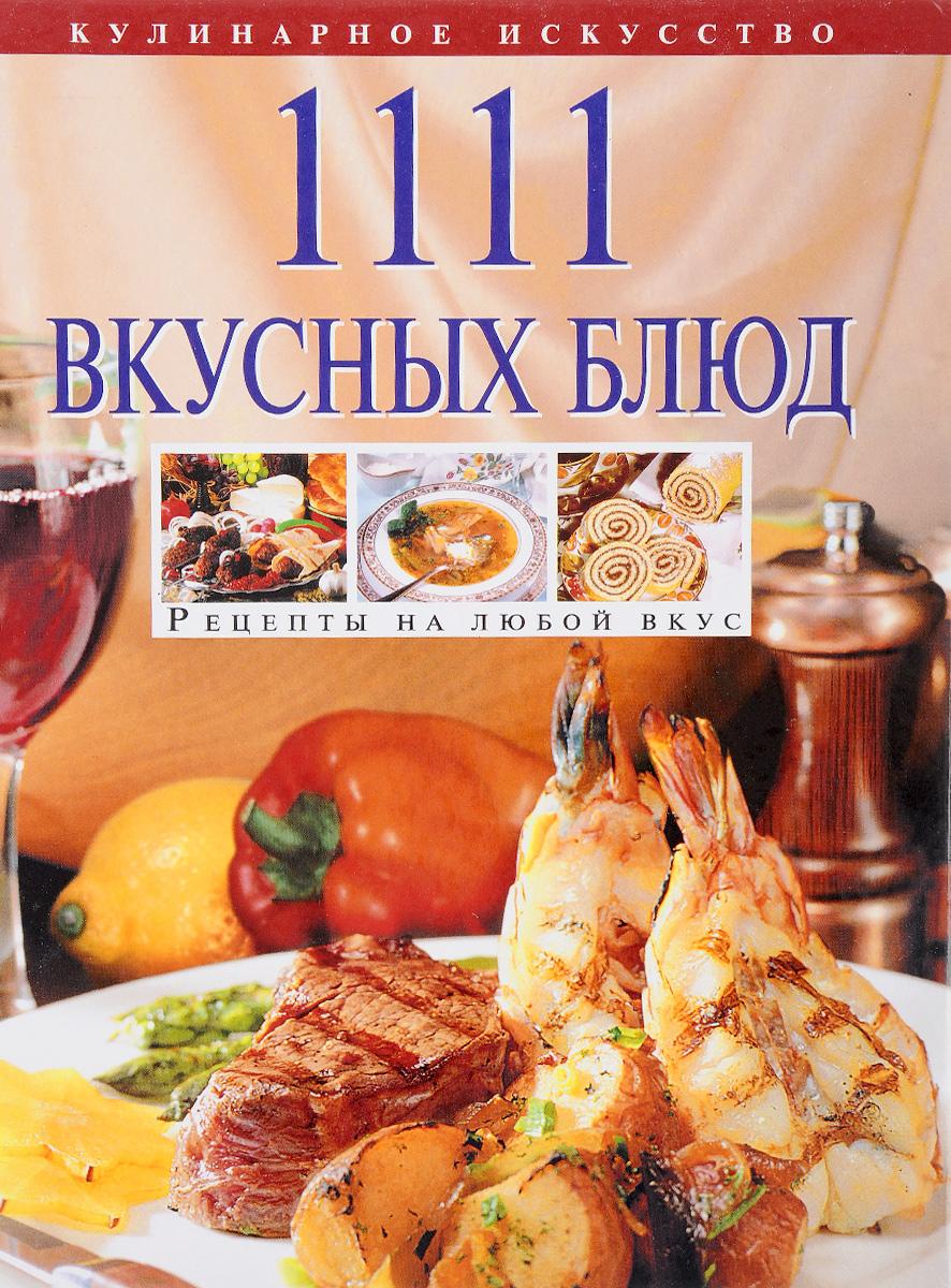 1111 вкусных блюд. Рецепты на любой вкус