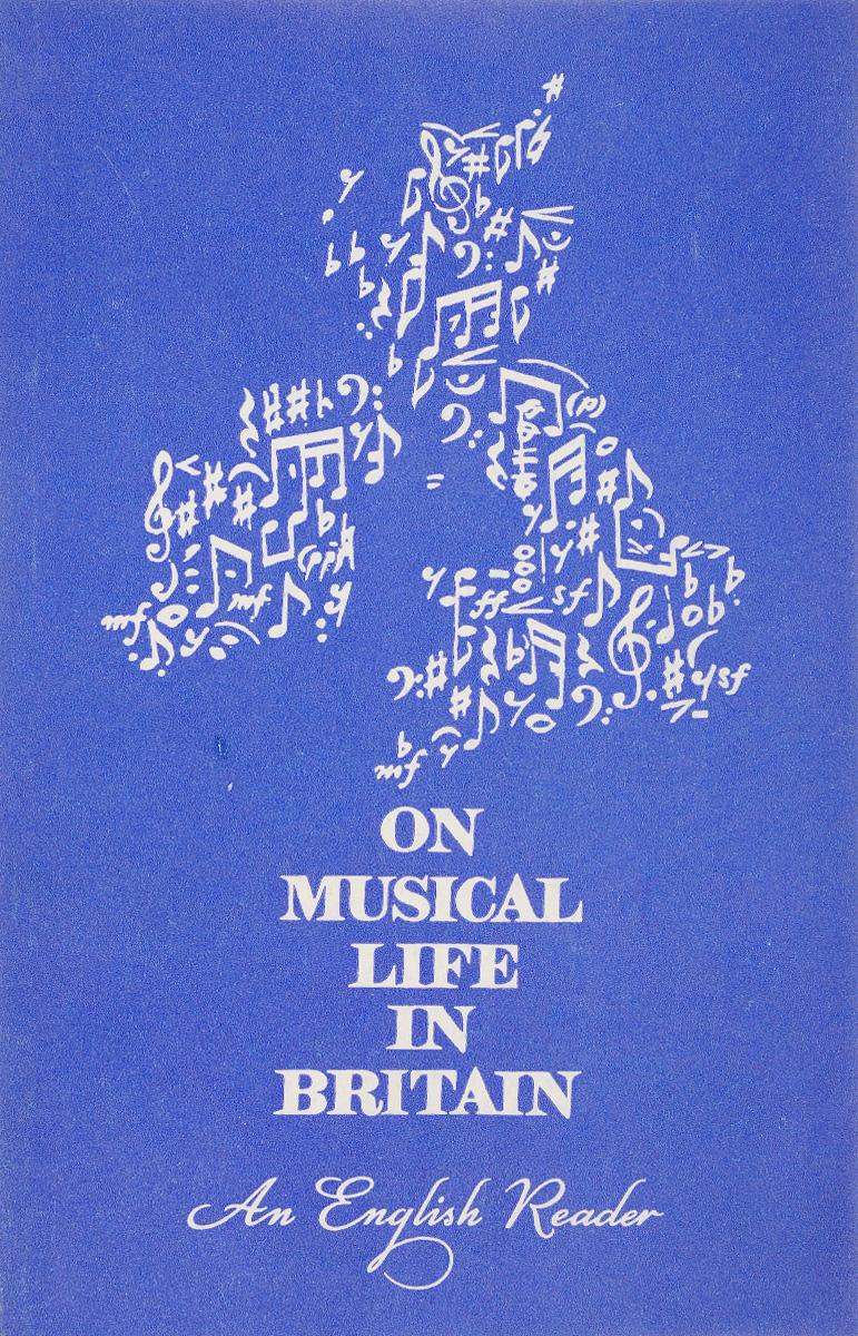 Об английской музыке
