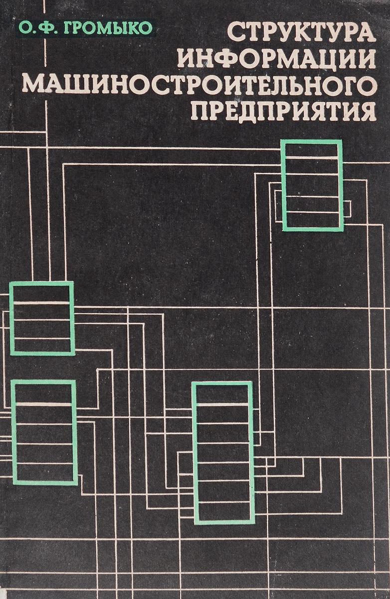 Zakazat.ru: Структура информации машиностроительного предприятия. Громыко О.Ф.