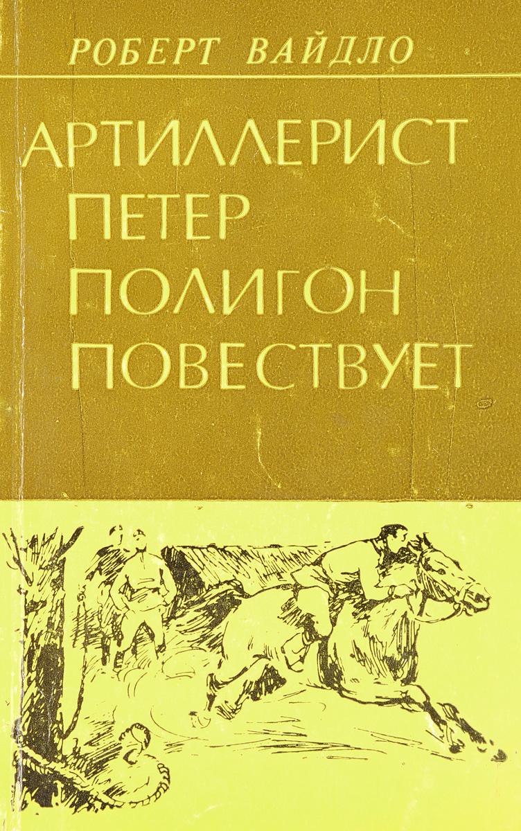 Артиллерист Петер Полигон повествует