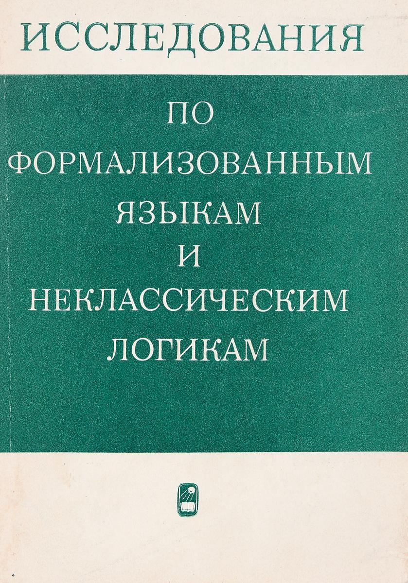 Исследования по формализованным языкам и неклассическим логикам