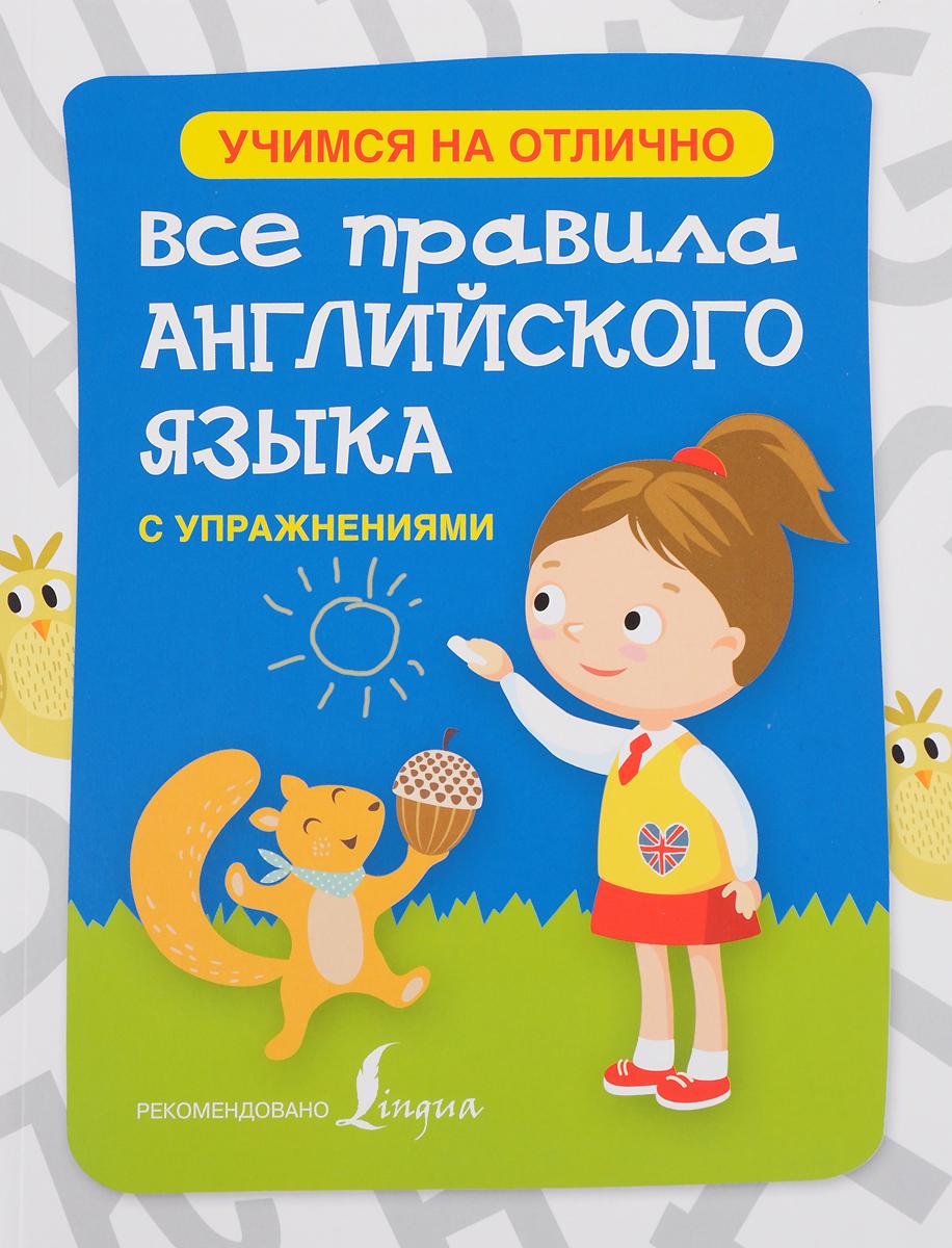 Все правила английского языка с упражнениями для начальной школы, Матвеев С.А., Положенцева Д.В.