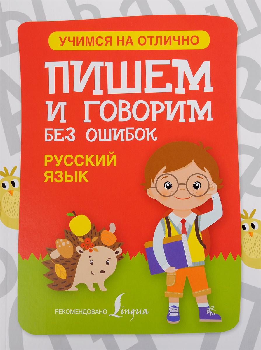 Русский язык. Пишем и говорим без ошибок, .