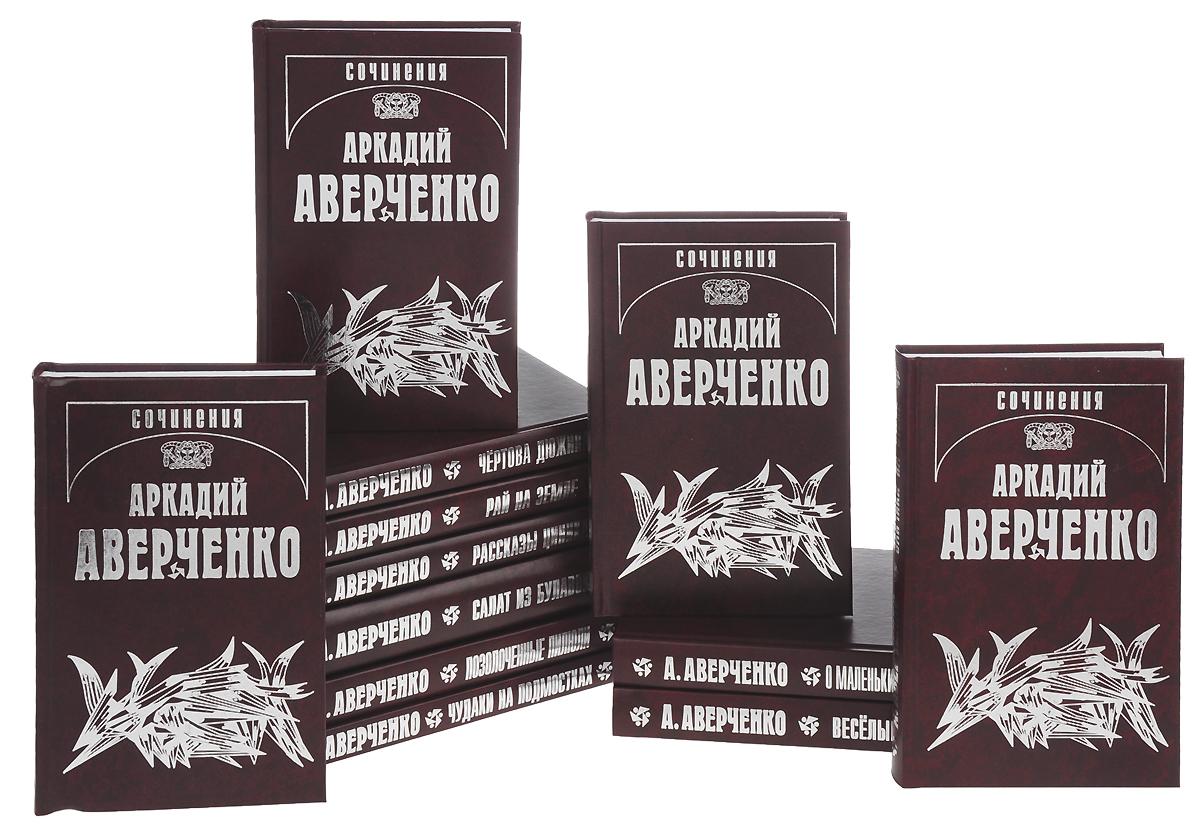 Аркадий Аверченко. Собрание сочинений в 13 томах (комплект из 12 книг)