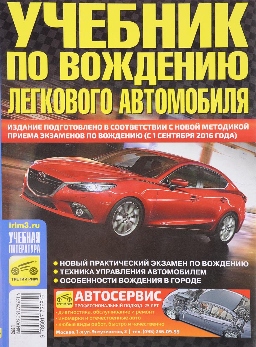 Учебник по вождению легкового автомобиля (малый формат А5) 2016г.(ИДТР) ( 978-5-91772-681-6 )