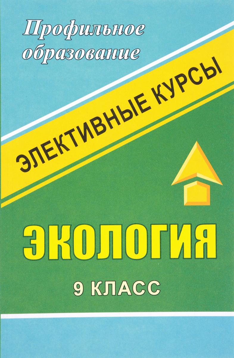 Экология. 9 класс. Элективные курсы ( 978-5-7057-0969-4 )