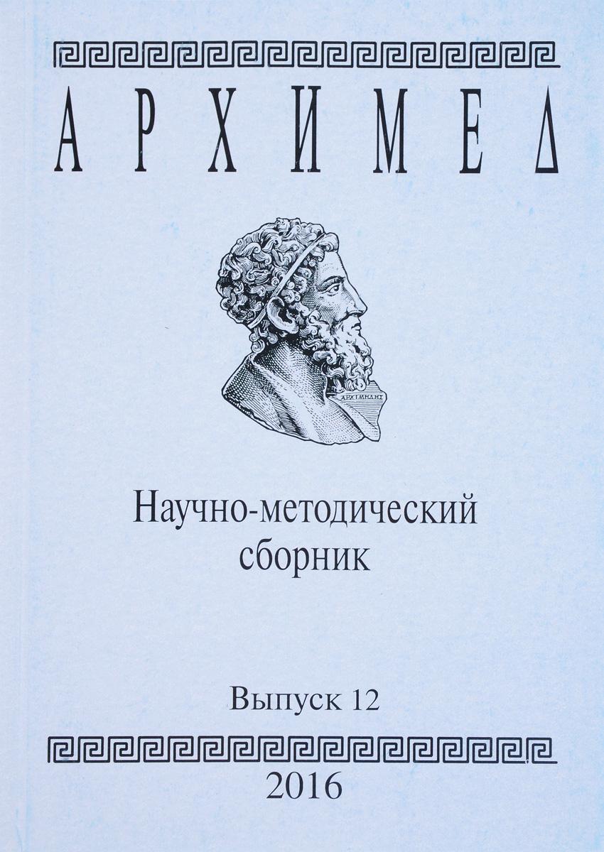Научно-методический сборник. №12 2016 г