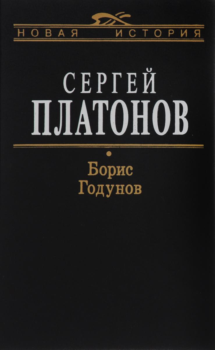 Борис Годунов.