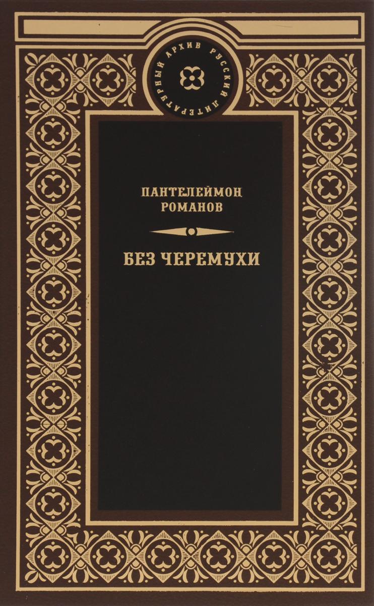 Романов П. Без черемухи и другие рассказы;РУССЛИТА