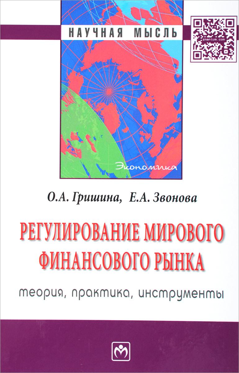 Регулирование мирового финансового рынка: Теория, практ. / О.А.Гришина-М.:НИЦ ИНФРА-М,2016-410с(П)