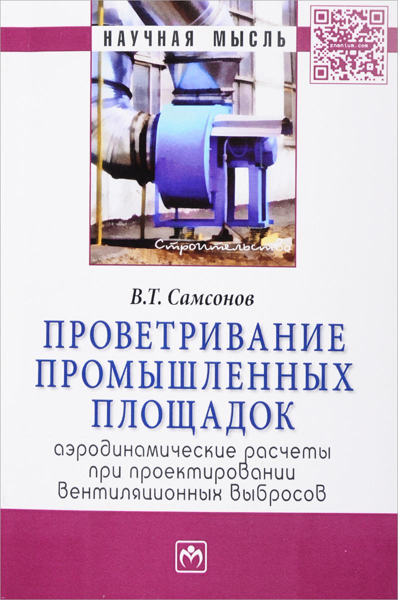 Проветривание промышл. площадок: Аэродинам.: Моногр./В.Т.Самсонов-НИЦ ИНФРА-М,2015-171с(Науч. мысль) ( 978-5-16-010092-0 )