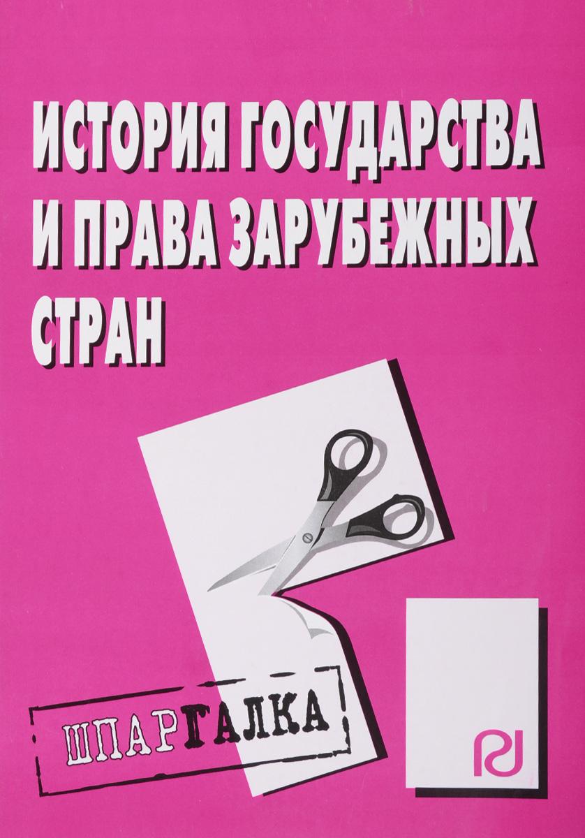 История государства и права зарубежных стран: Шпаргалка. - М.: ИЦ РИОР - 44с.(Шпаргалка [разрезная])