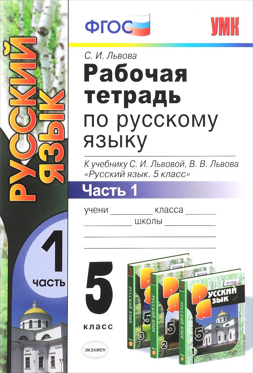 Тетрадь львова гдз по 7 языку львов рабочая русскому