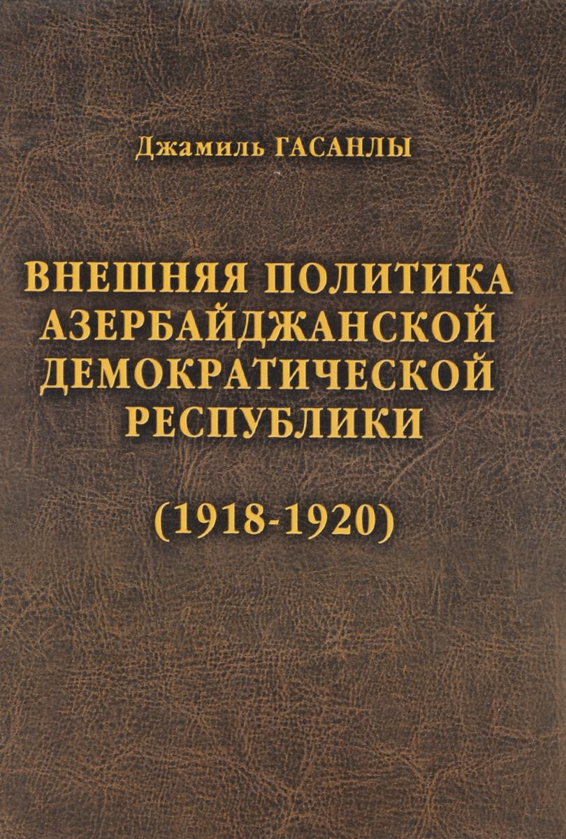 История дипломатии Азербайджанской Республики. В 3 томах. Том 1. Внешняя политика Азербайджанской Демократической Республики. 1918-1920 ( 978-5-9765-0899-6, 978-5-9765-0900-9, 978-5-02-037267-2, 978-5-02-037268-9 )