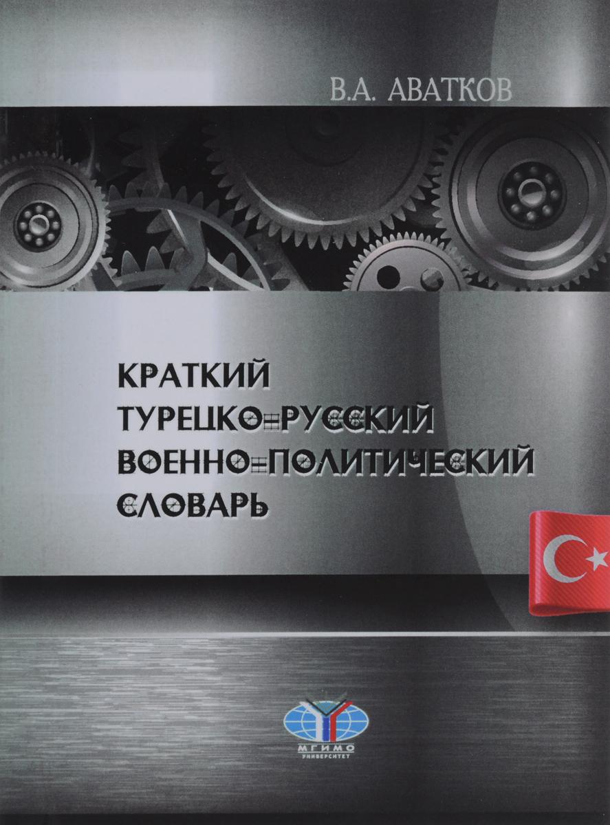 Краткий турецко-русский военно-политический словарь ( 978-5-9228-1441-6 )