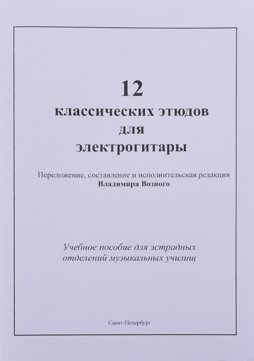 12 классических этюдов для электрогитары. Учеб. пос. для эстрадных отделений муз. училищ. Вып. 2
