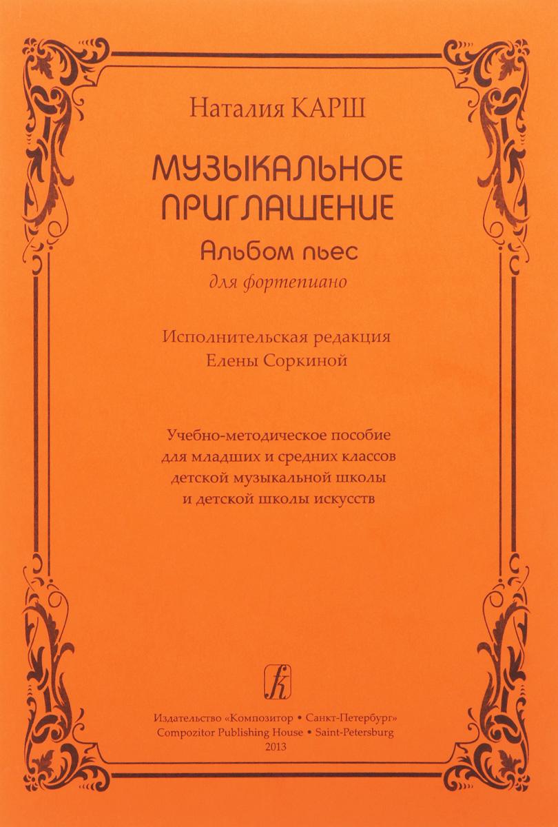 Музыкальное приглашение. Альбом пьес для фортепиано. Учеб.-метод. пос. для мл. и ср. кл. ДМШ и ДШИ