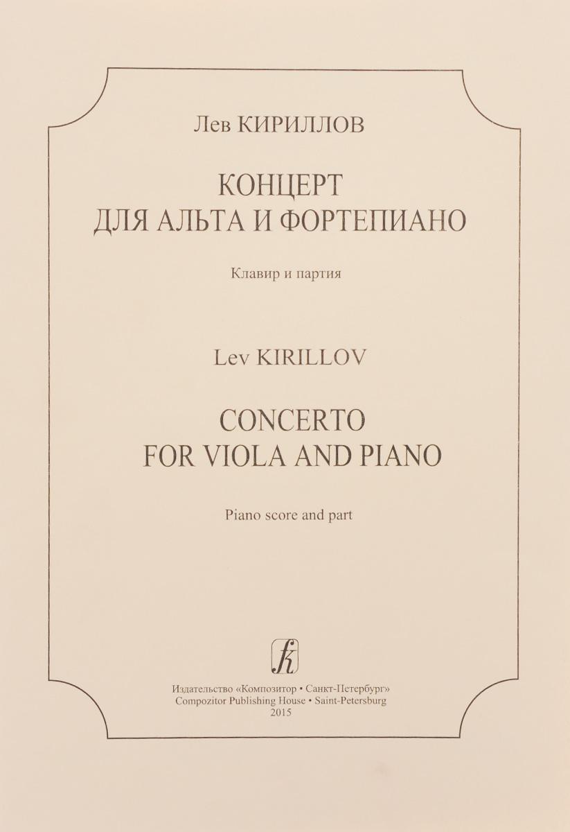 Концерт для альта и ф-но. Клавир и партия