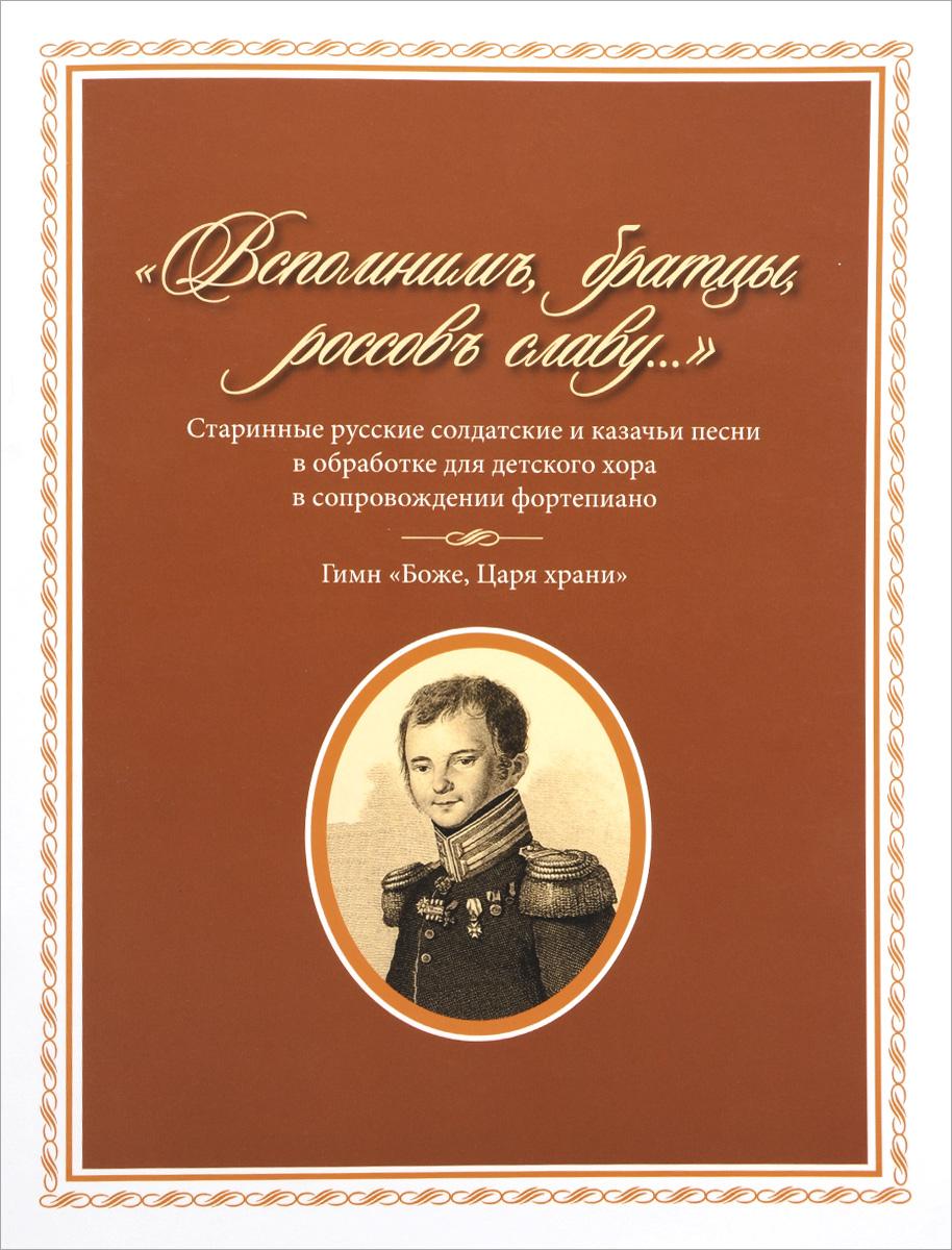 ?Вспомним, братцы, россов славу...?. Старинные русские солдатские и казачьи песни в обраб. для детск