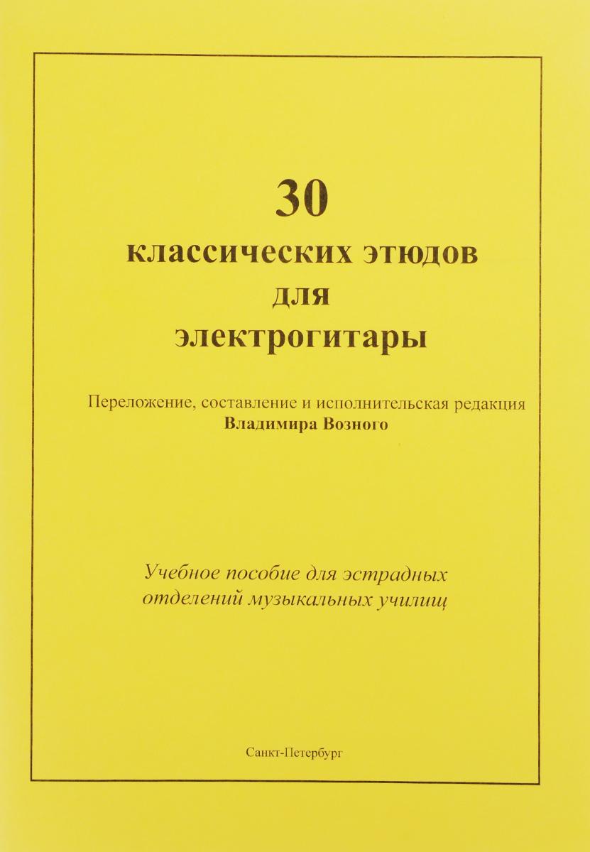 30 классических этюдов для электрогитары. Учеб. пос. для эстрадных отделений муз. училищ. Вып. 1