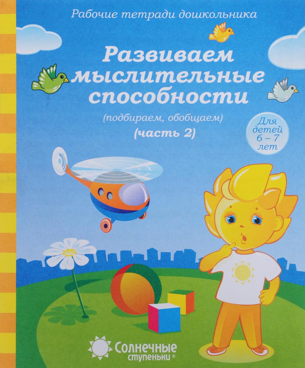 Развиваем мыслительные способности. Часть 2. Для детей 6-7 лет ( 978-5-7934-0531-7 )