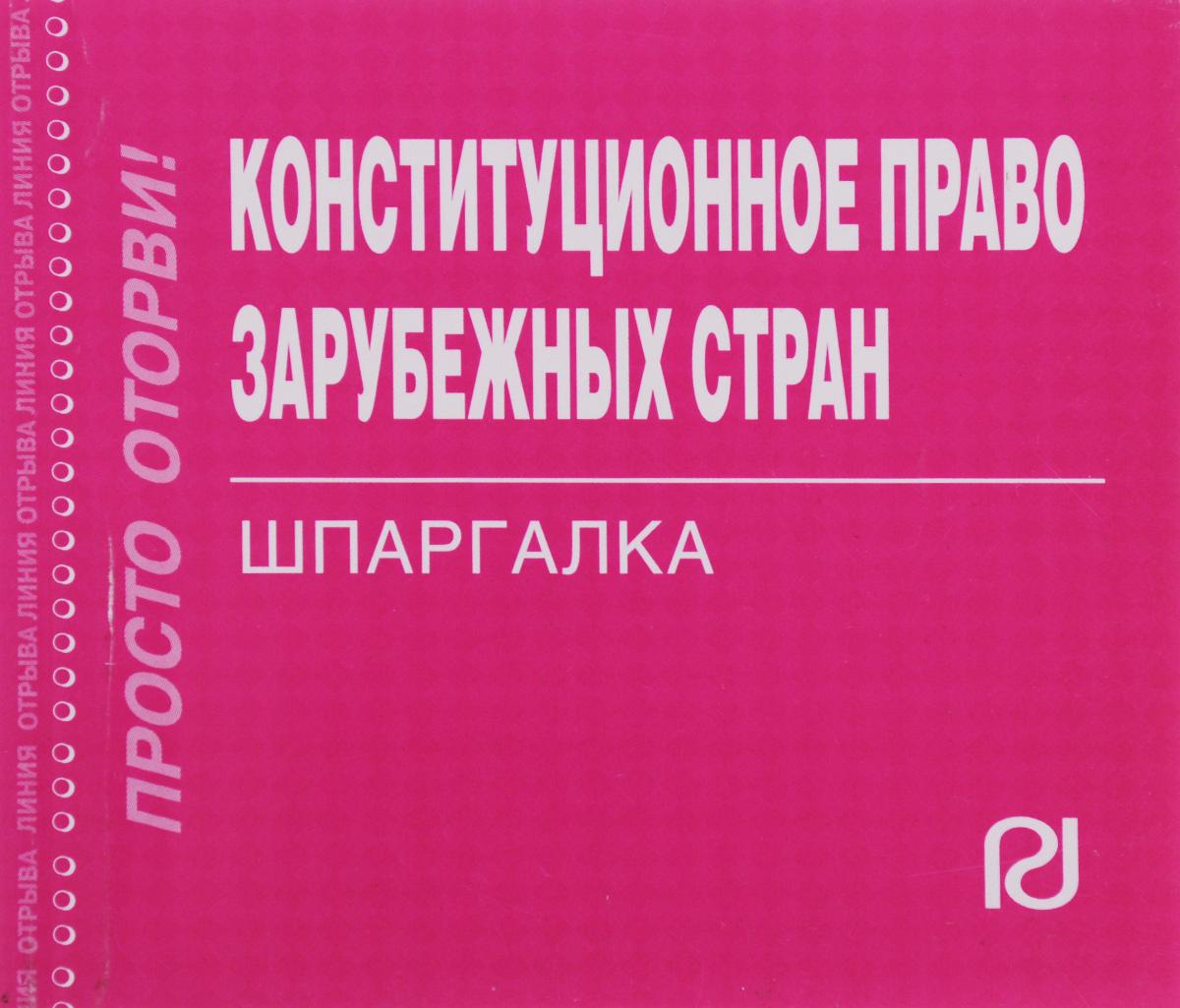 Конституционное право зарубежных стран: Шпаргалка. - М.: ИЦ РИОР, 2013. - 80с.(Шпаргалка [отрывная]) ( 978-5-369-00558-3 )