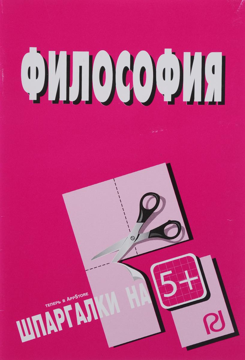 Философия: Шпаргалка. - М.: ИЦ РИОР. - 46 с. (Шпаргалка [разрезная]) (о)