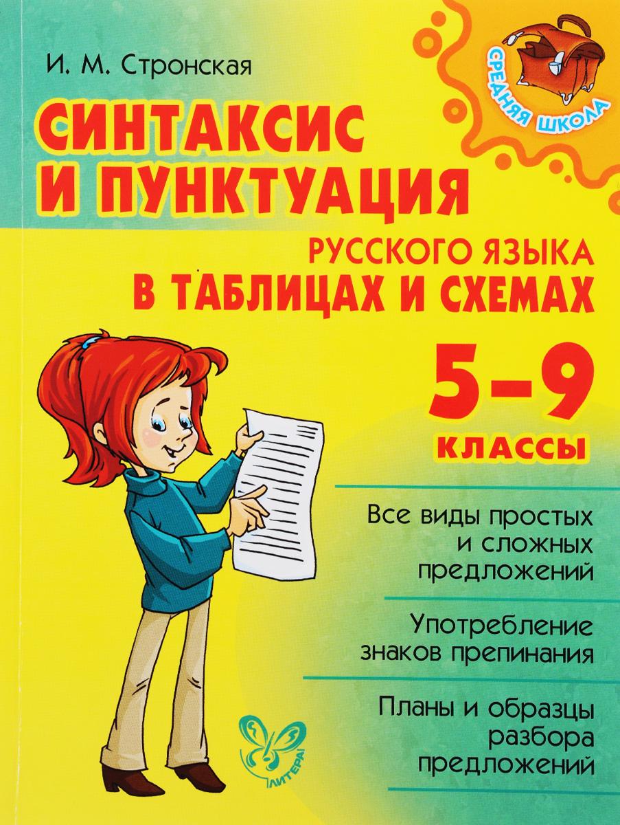 Синтаксис и пунктуация русского языка в таблицах и схемах 5-9