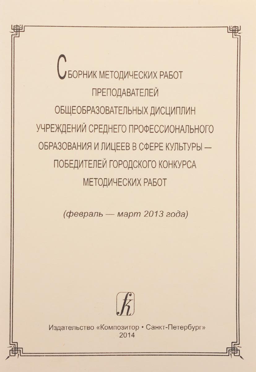 Сборник метод. работ преподавателей общеобразов. дисциплин учреждений сред. проф. образования и лице