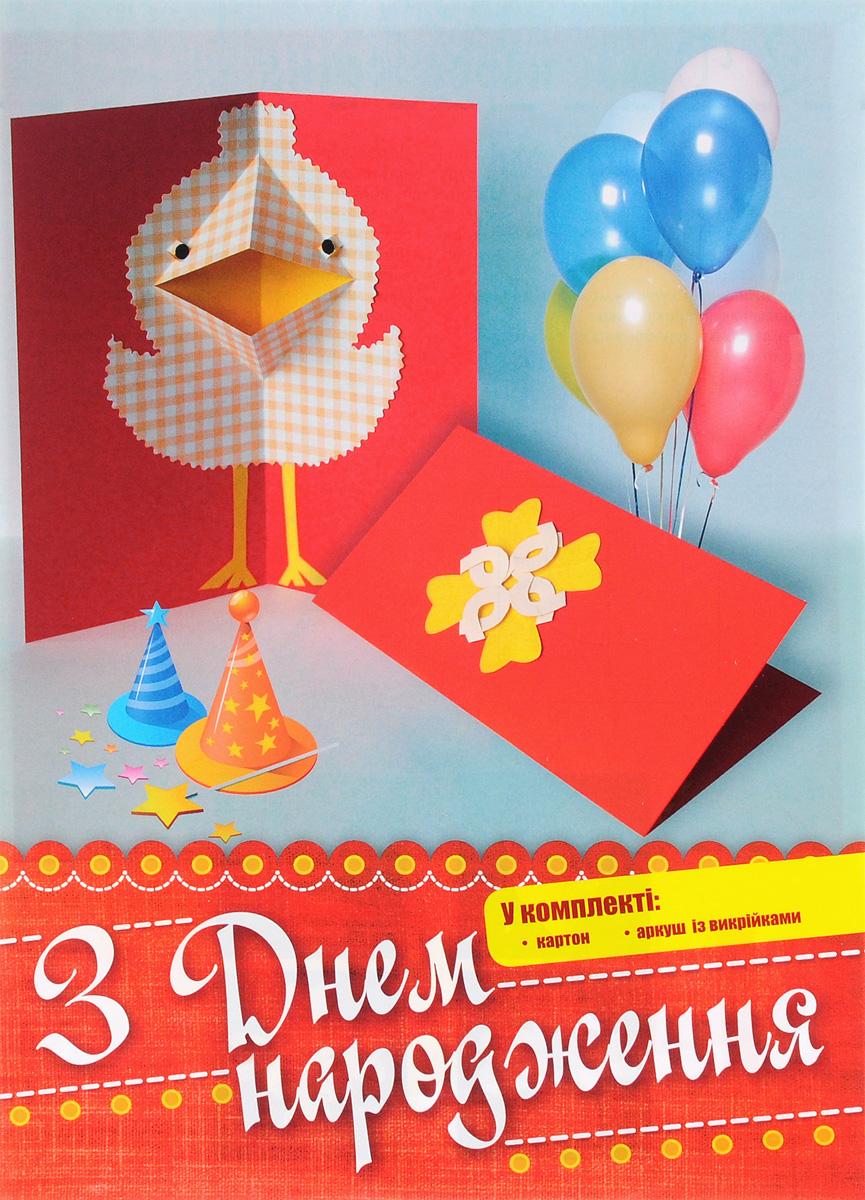 С Днем Рождения Поздравительная открытка (6693) ( 978-966-74-6693-0 )