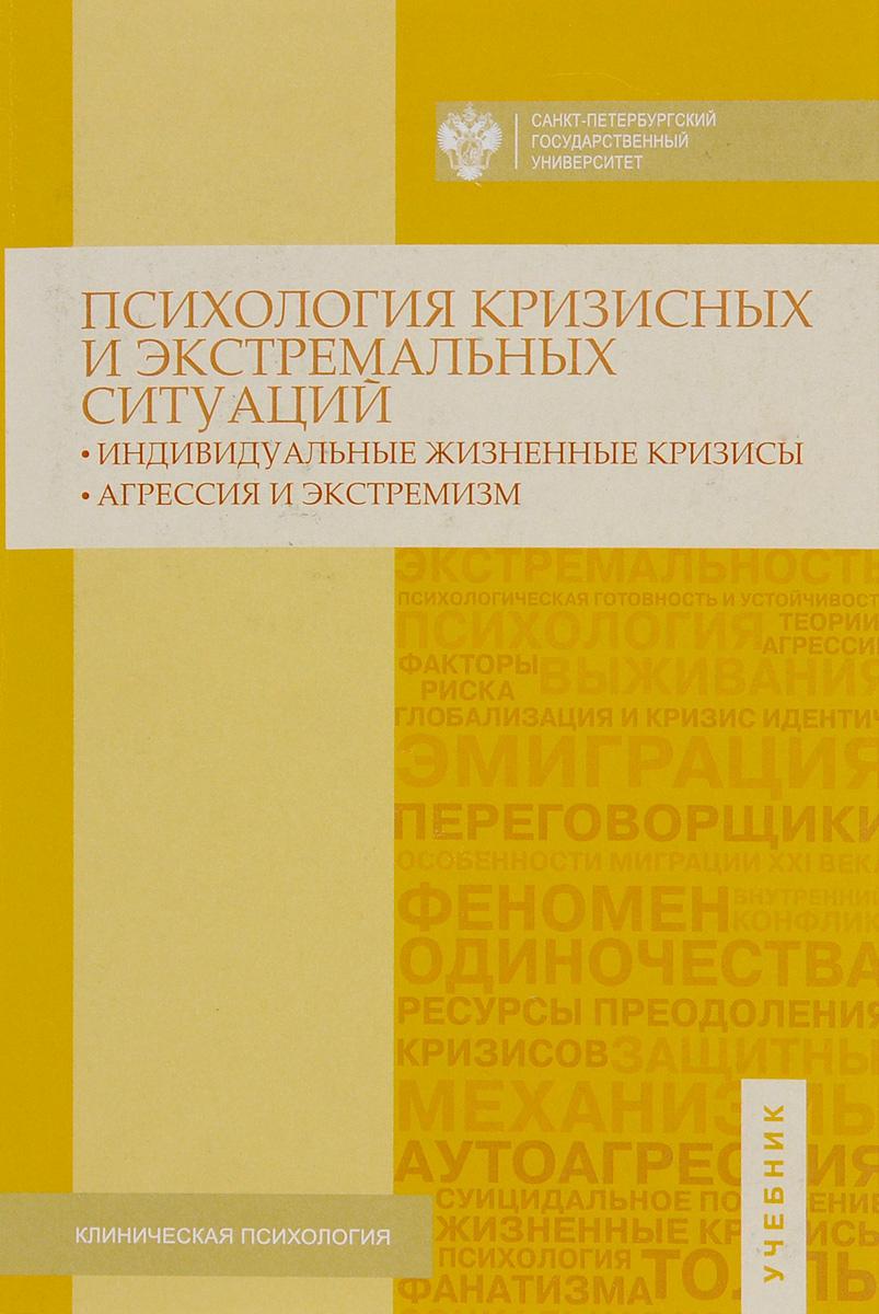 Психология кризисных и экстремальных ситуаций. Индивидуальные жизненные кризисы. Агрессия и экстремизм. Учебник