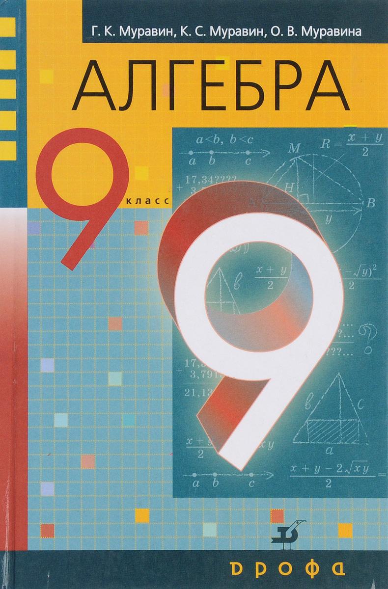 Алгебра. 9 кл. Учебник. (НСО)