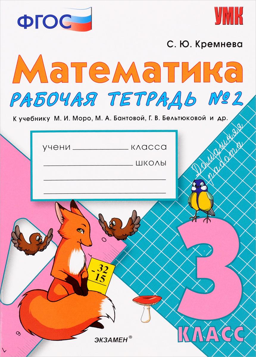 Математика. 3 класс. Рабочая тетрадь №2 к учебнику М. И. Моро и др. ( 978-5-377-09958-1 )