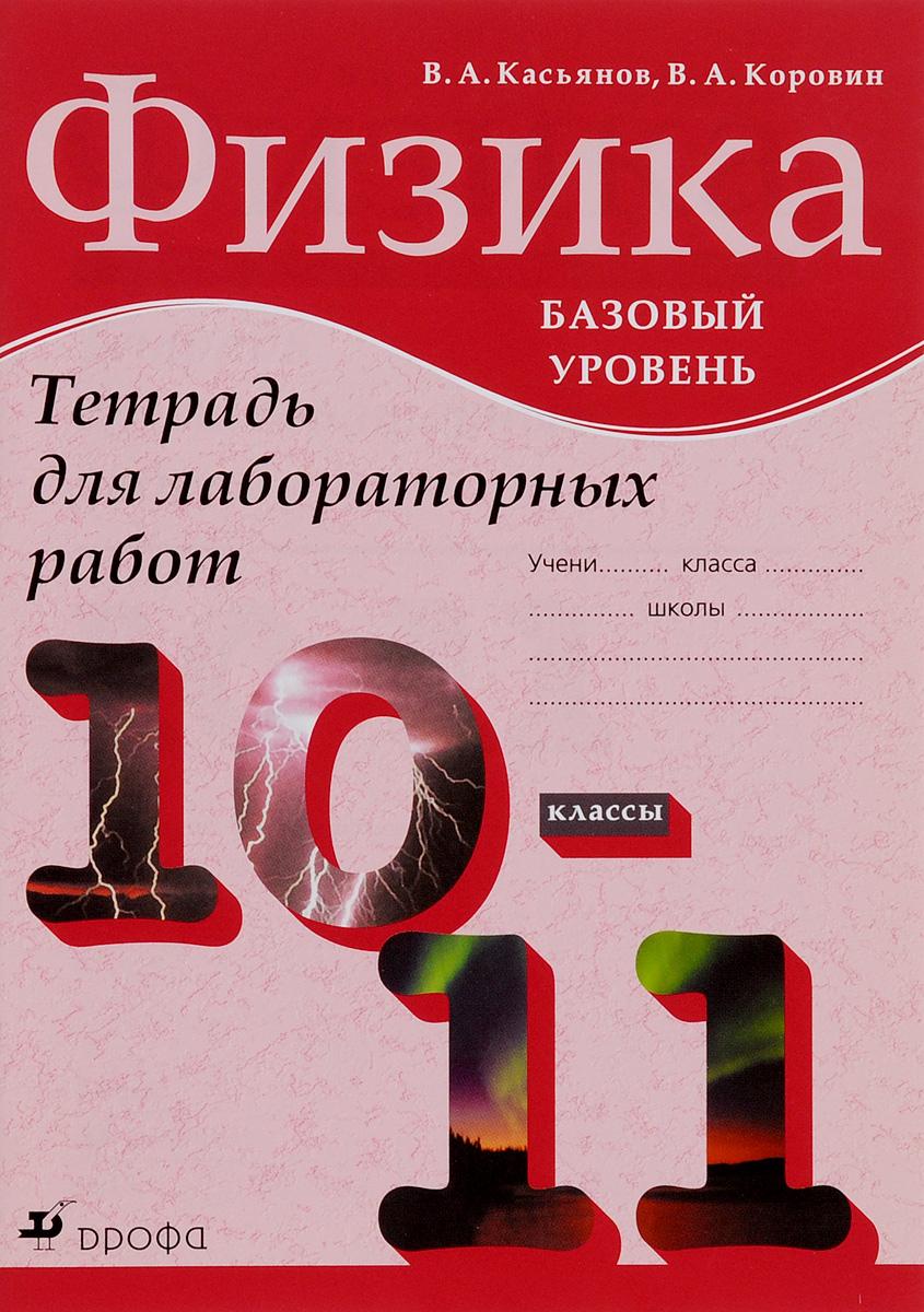 Физика.10-11кл.Баз.ур:раб.тетр.для лаб.раб.НСО ( 978-5-358-11456-2 )