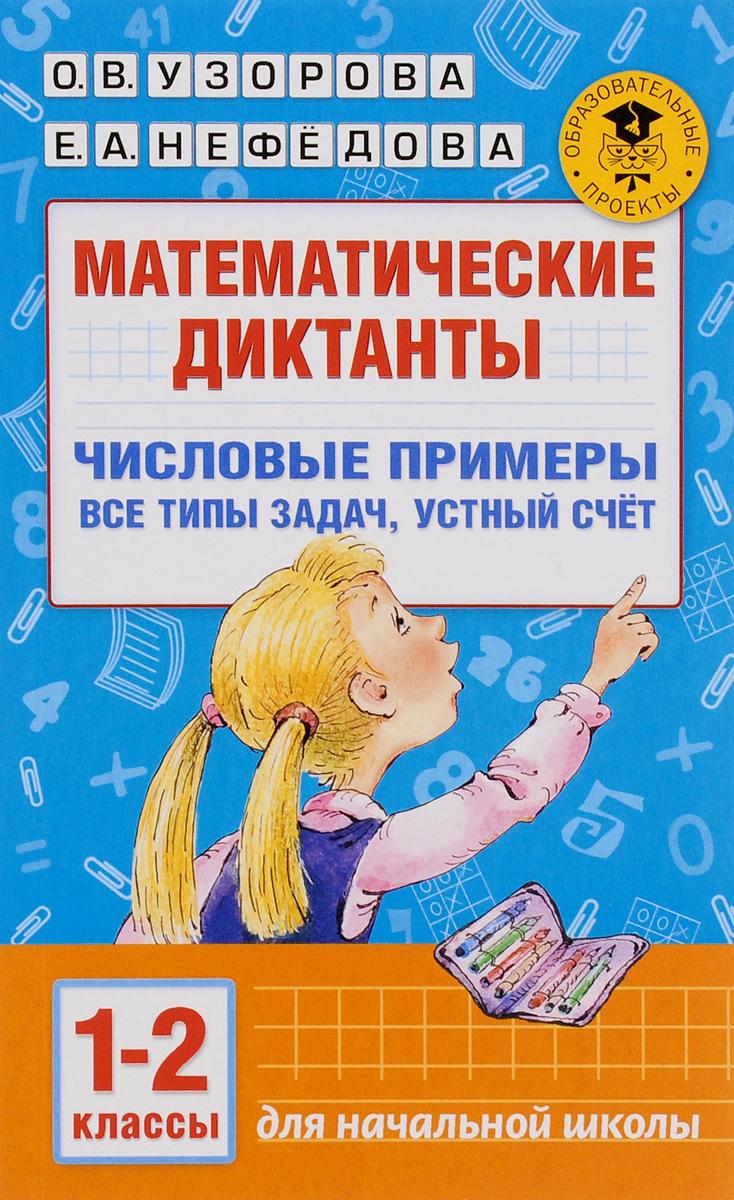 Математические диктанты. 1-2 классы. Числовые примеры, Узорова О.В.