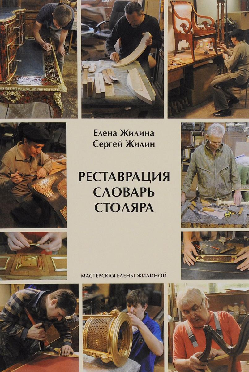 Реставрация:Словарь столяра:Учеб.пособ.