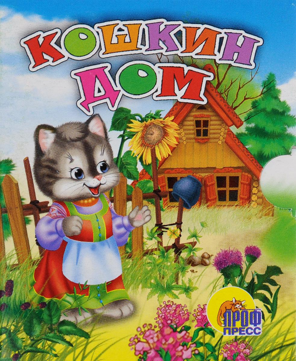 Кошкин Дом (миниатюрное издание) ( 978-5-378-00688-5 )