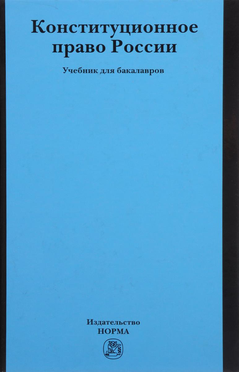 Конституционное право России: Уч. / Отв. ред. А.Н.Кокотов - М.:Юр.Норма, НИЦ ИНФРА-М, 2016-448 с.(п)