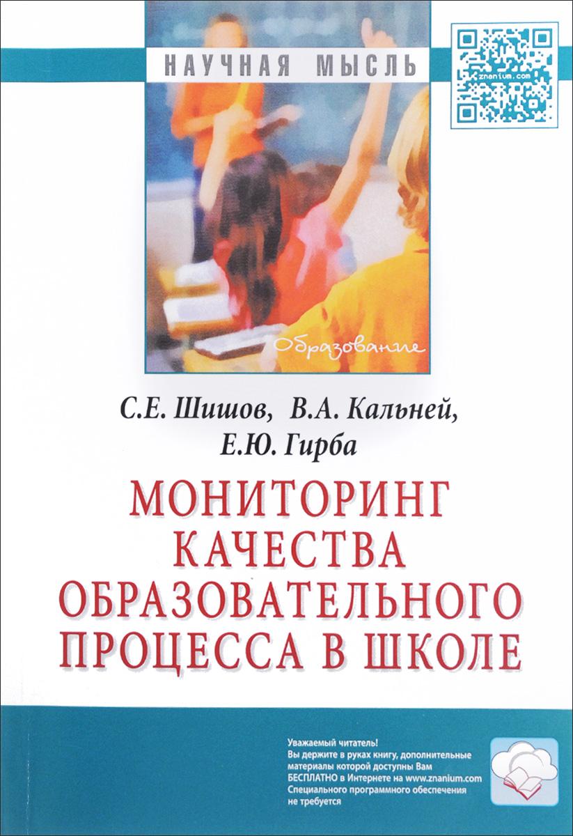 Мониторинг качества образов. процесса в школе: Моногр. / С. Е. Шишов-НИЦ ИНФРА-М, 2016-206 с.(Науч. мысль)