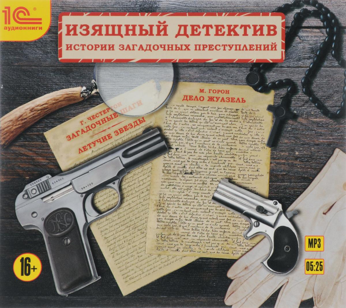 Изящный детектив. Истории загадочных преступлений (аудиокнига MP3)