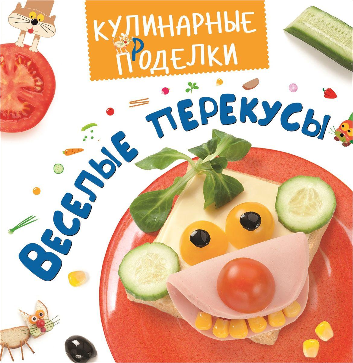 Кулинарные пРоделки. Веселые перекусы ( 978-5-353-07937-8 )