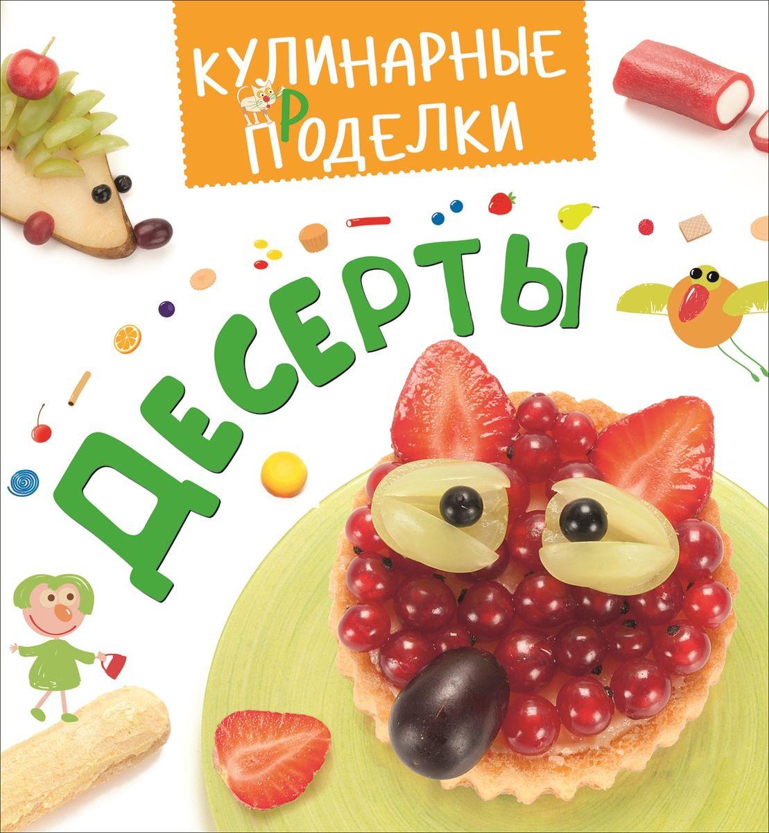 Кулинарные пРоделки. Десерты ( 978-5-353-07938-5 )