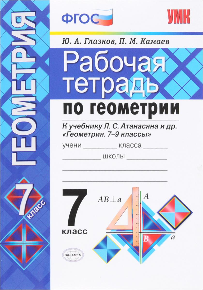 УМК Геометрия 7кл Атанасян. Раб. тетр. Нов., Глазков Ю.А.