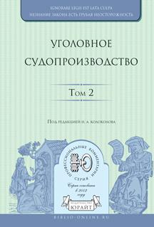 Уголовное судопроизводство. В 3 томах. Том 2