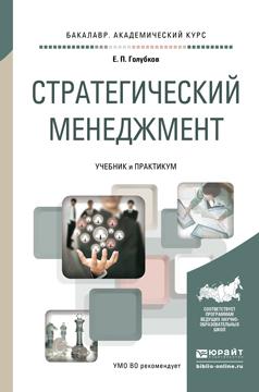 Стратегическия менеджмент. Учебник и практикум для академического бакалавриата